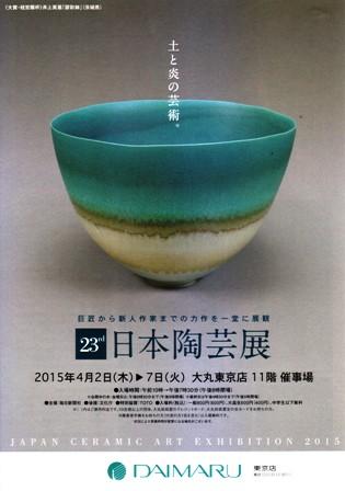 第23回日本陶芸展_e0126489_1825994.jpg