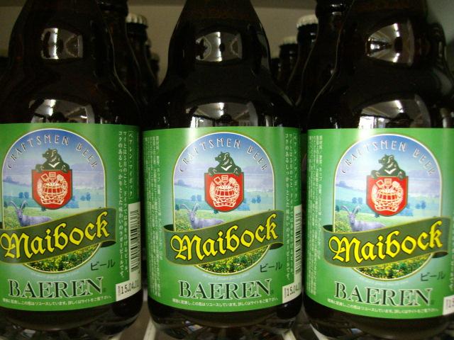 ベアレンさんの春を告げるビールと言えば「マイボック」!_f0055803_15554216.jpg