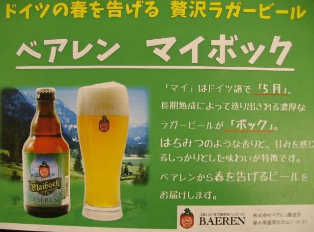 ベアレンさんの春を告げるビールと言えば「マイボック」!_f0055803_15555244.jpg