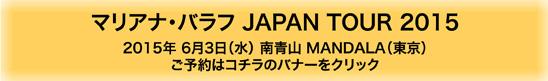 緊急告知!マリアナ・バラフ JAPAN TUOR 2015_e0193905_1348891.jpg