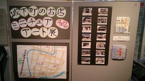 城下町ミニチュアアート展 開催中です!_b0228113_12530849.jpg