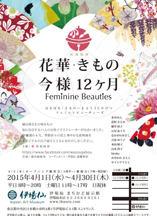 花華・きもの今様12ヶ月 Feminine Beauties 展_f0172313_00462343.jpg
