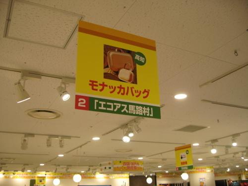 阪急百貨店初日_e0101917_06404142.jpg