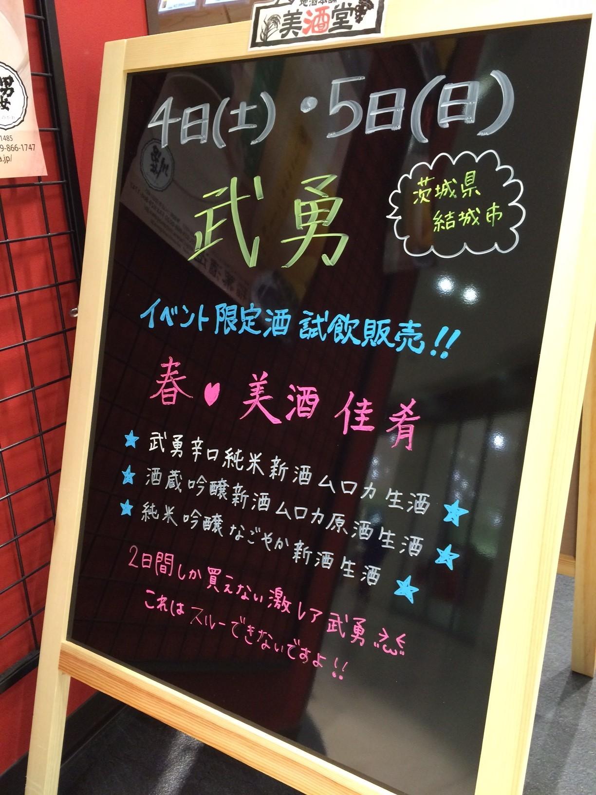 春・美酒佳肴(武勇)_f0330930_18161104.jpg
