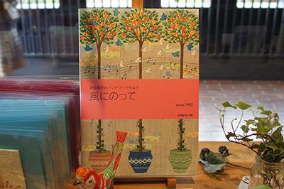 沢田淳子パッチワークキルト展が開催中です。_f0171840_10064034.jpg