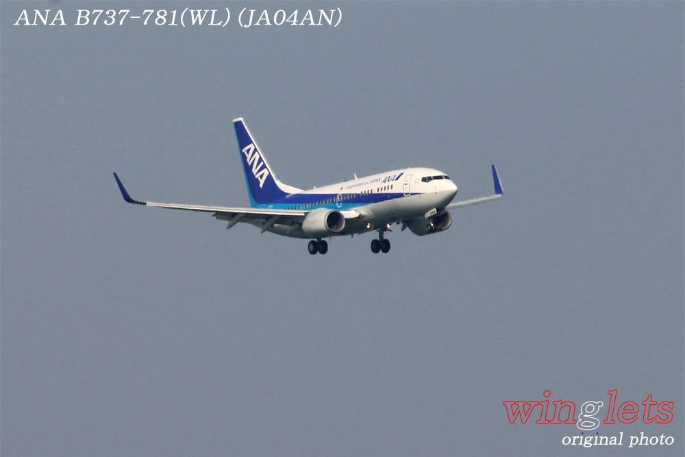 '15年 京浜島・つばさ公園レポート・・・ANA/JA04AN_f0352866_237066.jpg