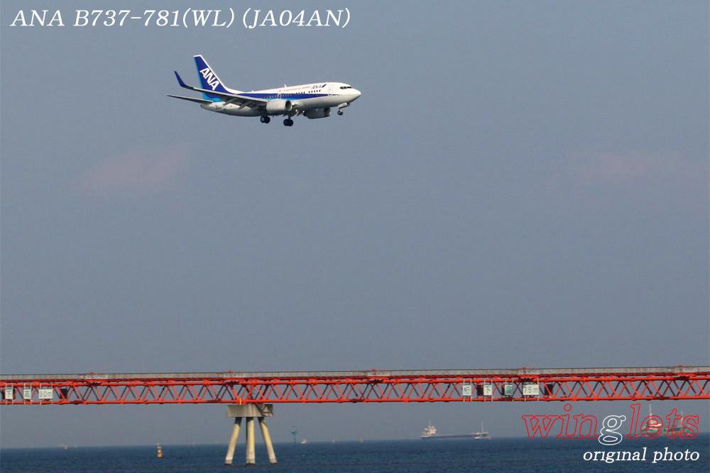 '15年 京浜島・つばさ公園レポート・・・ANA/JA04AN_f0352866_237271.jpg