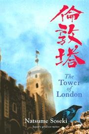 イギリス人日本文学評論家_a0098174_1113170.jpg
