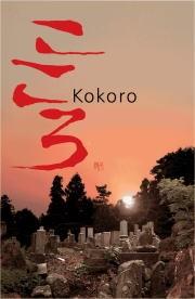 イギリス人日本文学評論家_a0098174_1121137.jpg