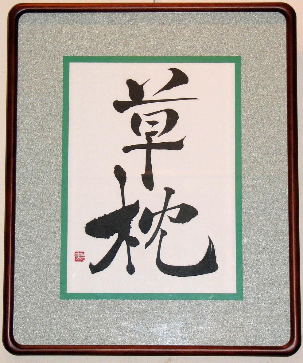 イギリス人日本文学評論家_a0098174_1183532.jpg