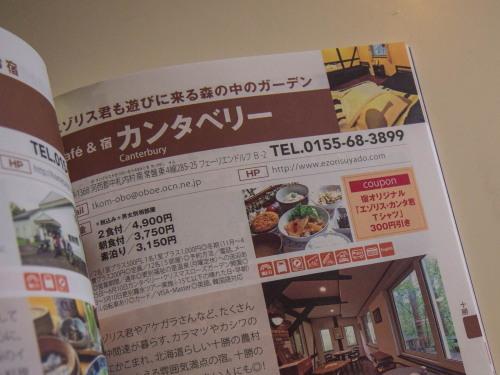 2年振りの発行「とほ宿vol29」2015〜2017が完成・発売中!_f0276498_00081513.jpg