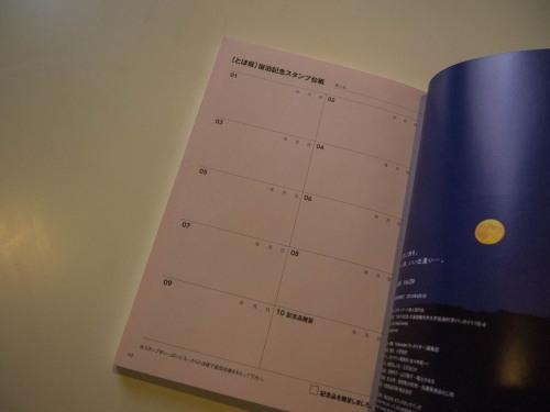 2年振りの発行「とほ宿vol29」2015〜2017が完成・発売中!_f0276498_00091989.jpg
