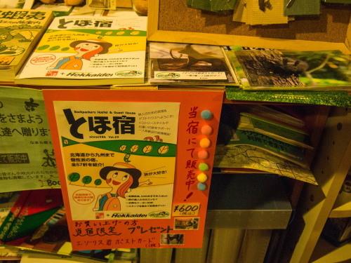 2年振りの発行「とほ宿vol29」2015〜2017が完成・発売中!_f0276498_00094721.jpg