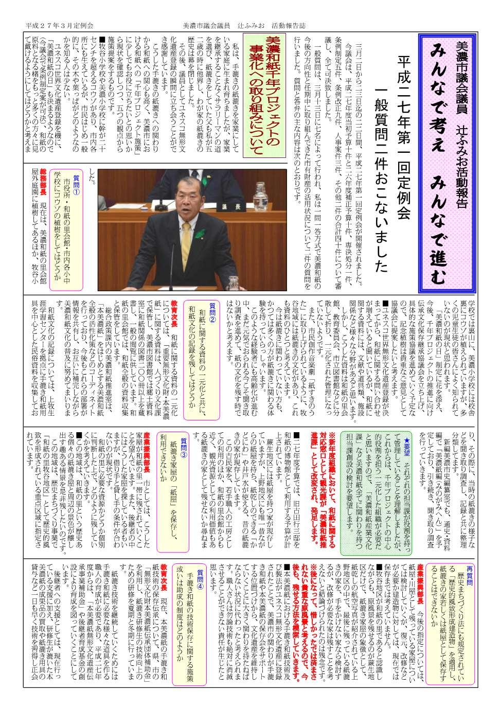平成27年第1回定例会 議会報告_b0226723_36532.jpg
