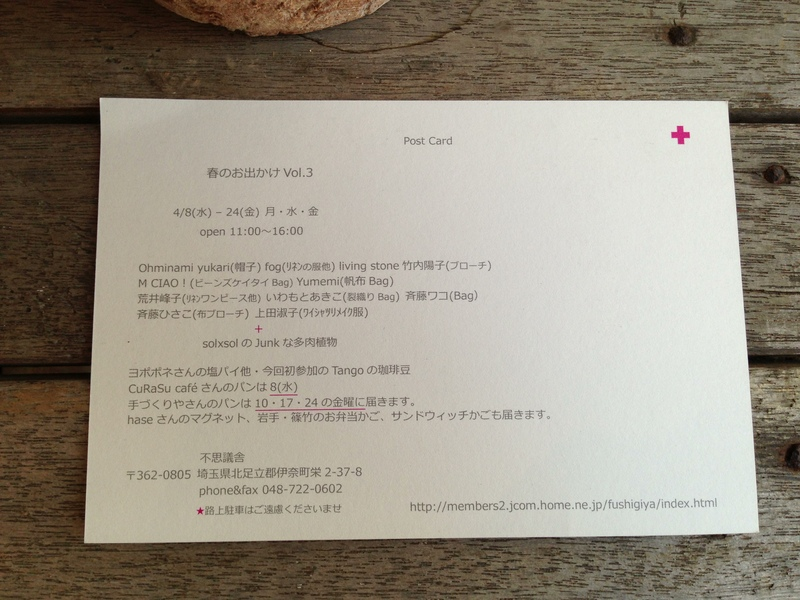 春のお出かけ Vol.3_b0241033_22332472.jpg