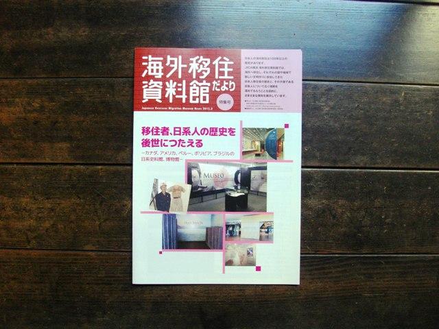 海外移住資料館だより 特集号 居住者、日系人の歴史を後世につたえる_e0230141_1815939.jpg