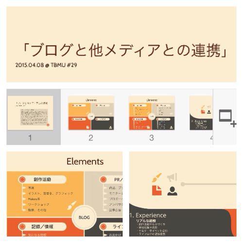 第29回 東京ブロガーミートアップ』に参加するよー_c0060143_18251117.jpg