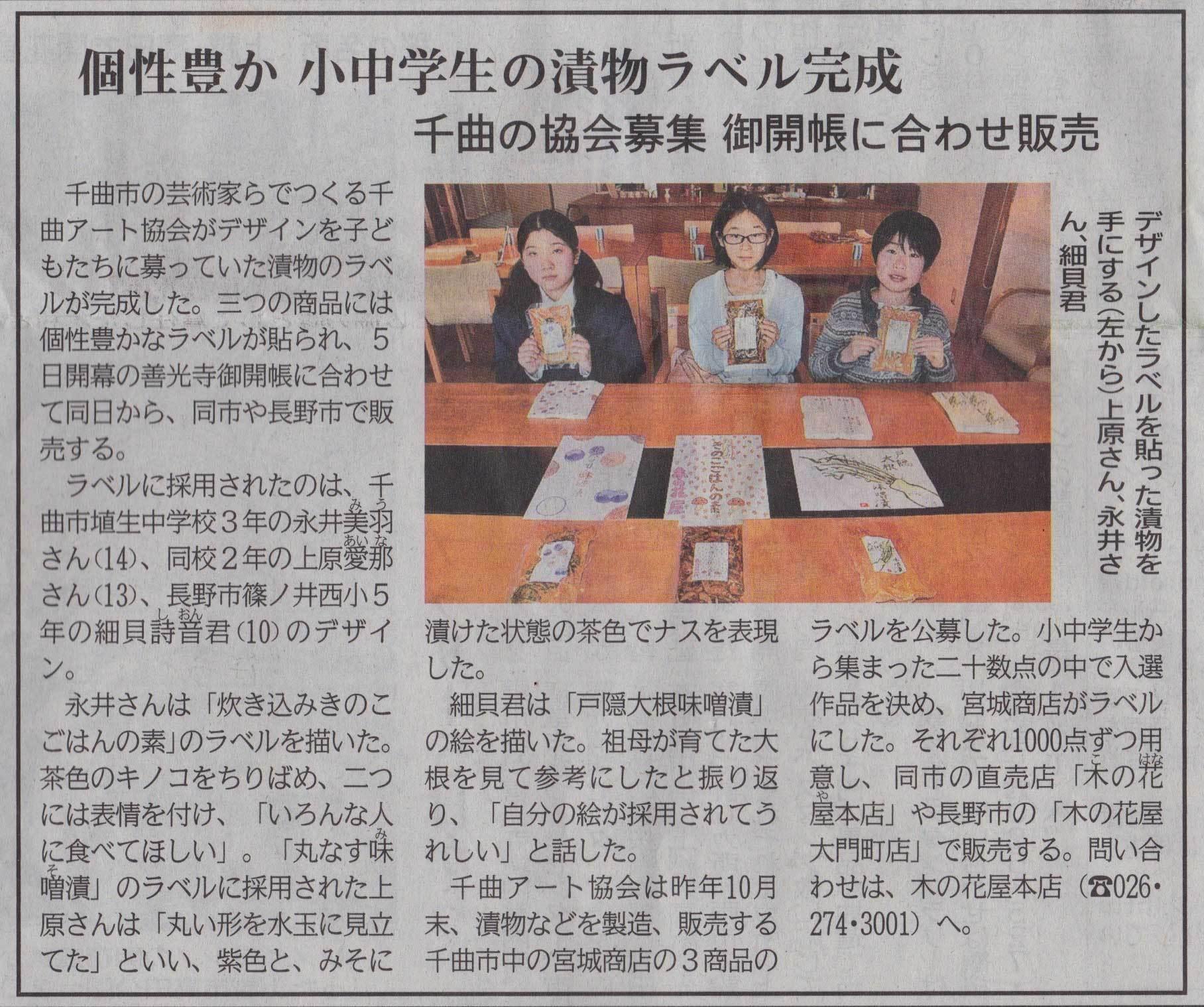新聞に載りました。_e0226943_23235415.jpg
