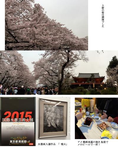 東京都美術館_e0109554_10282262.jpg