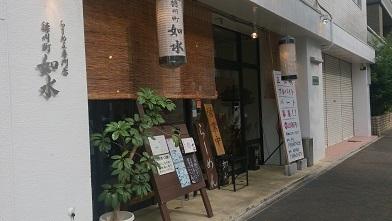 名古屋一有名なラーメン屋 『如水』香そば(塩)_c0364960_18235325.jpg