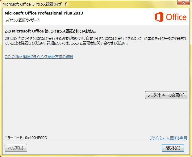 [office2013]外れたライセンスの謎_a0003075_17525784.png