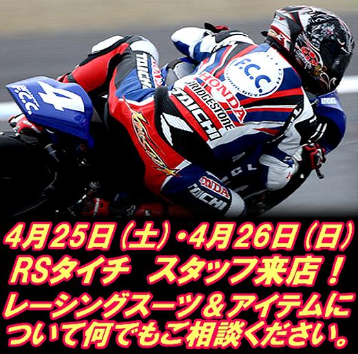 松山店、春のメーカー来店イベント!_b0163075_825044.png