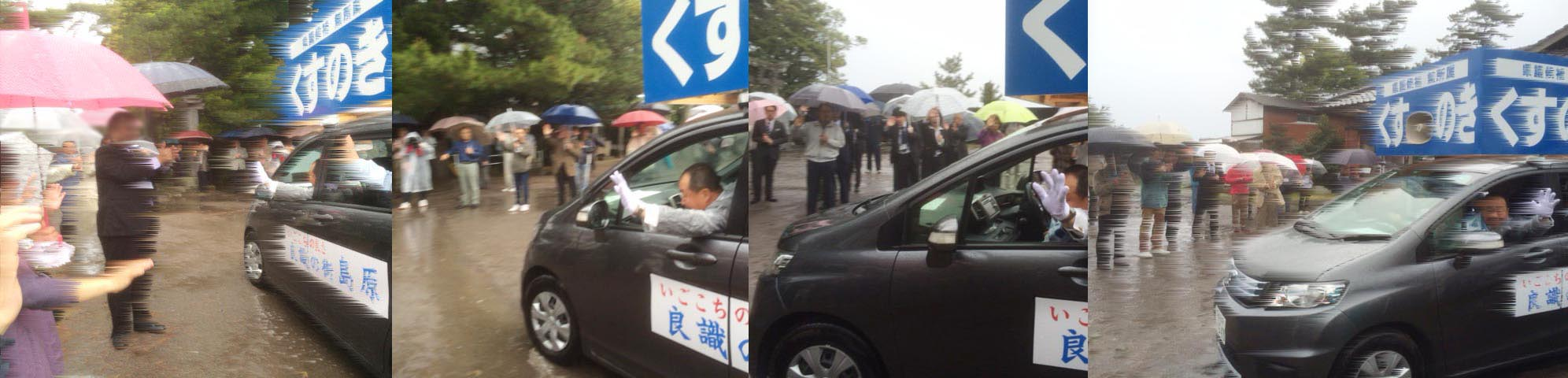 雨の中、いざ出陣(ネット選挙解禁)_c0052876_139635.jpg