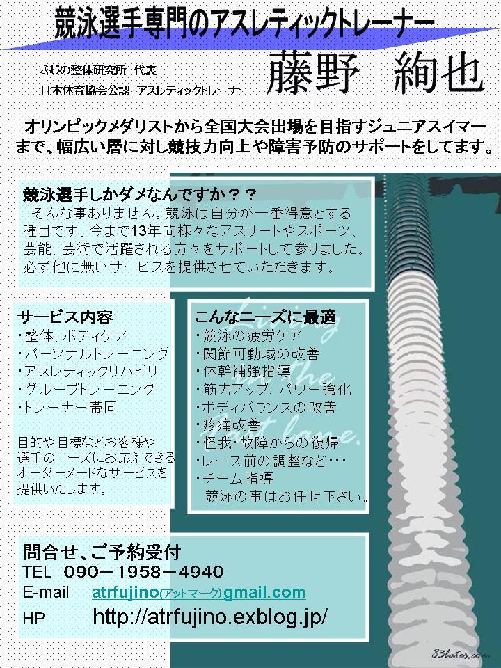 藤野絢也 競泳選手専門のアスレティックトレーナー_c0362789_00402492.jpg