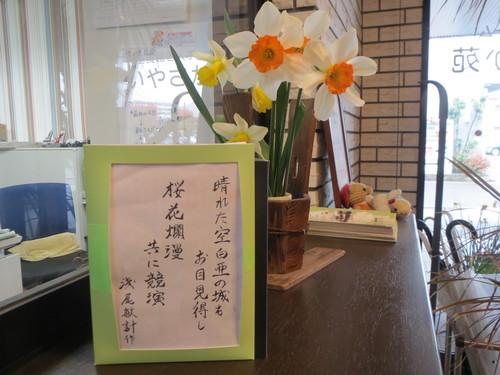 4月 季節の一句_a0158095_14521924.jpg