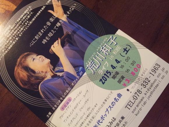 明日は神戸 明後日は名古屋で歌います~_d0103296_21541534.jpg
