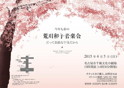 明日は神戸 明後日は名古屋で歌います~_d0103296_22030880.jpg