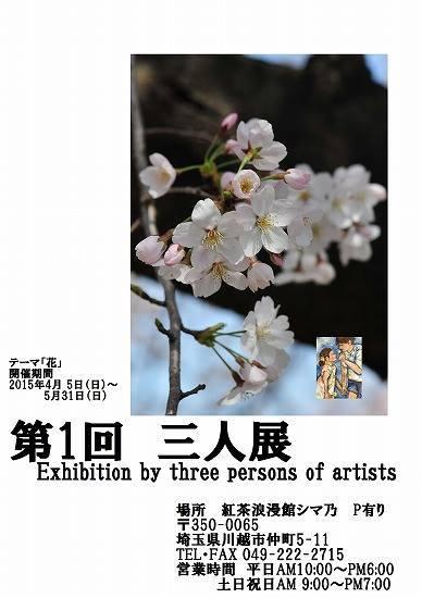 明日から『三人展』開催_b0314000_07483255.jpg