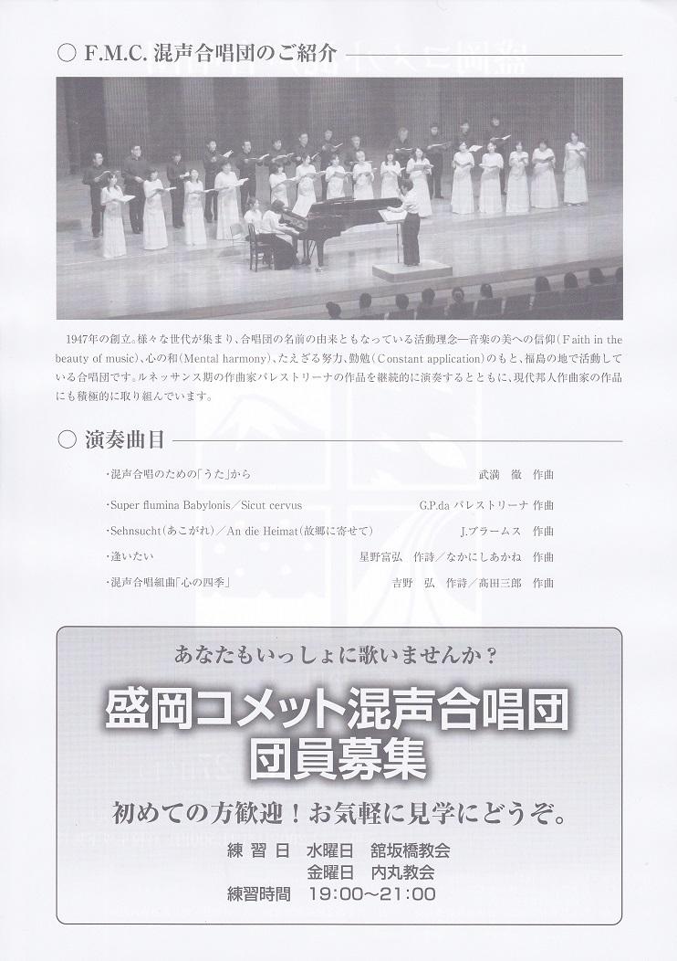 第52回定期演奏会_c0125004_15403302.jpg