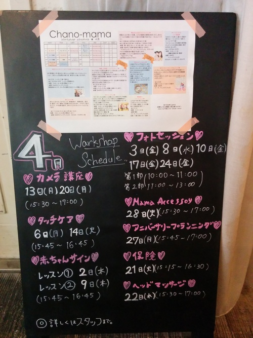 子連れカフェ、代官山チャノマにてランチ_e0123104_11432578.jpg