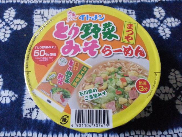 イトメン まつやとり野菜みそラーメン ¥198_b0042308_8462334.jpg