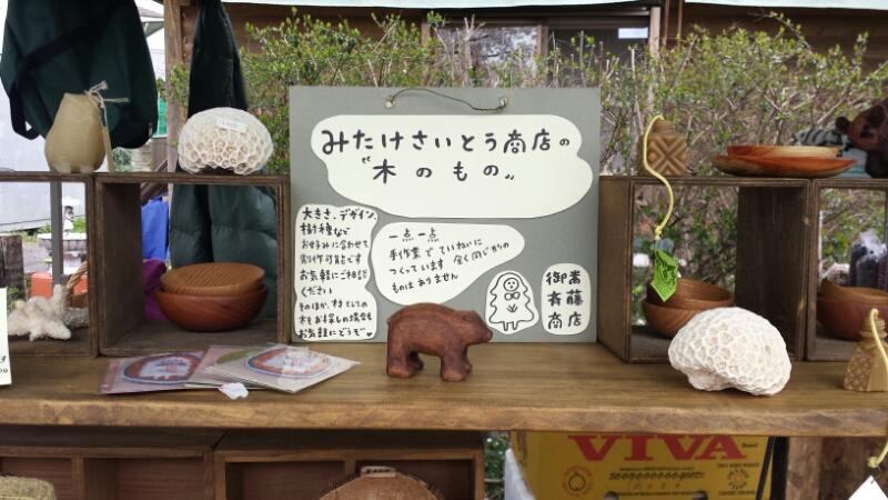 わらべ村マーケット2日目_e0155231_22581258.jpg