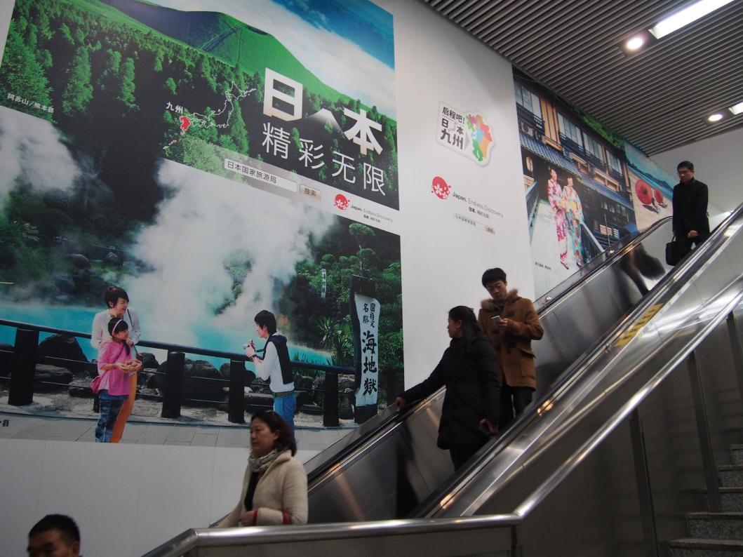 2015年、日本政府観光局は九州の訪日旅行プロモーションを強化しています_b0235153_13561543.jpg