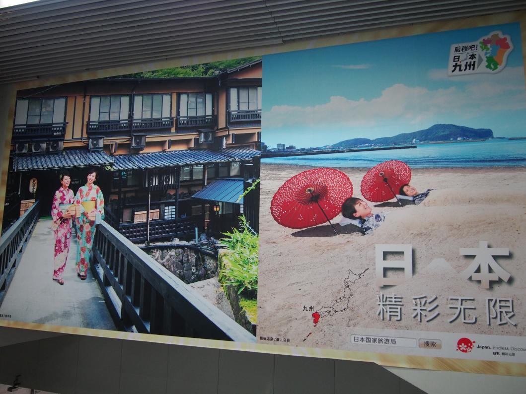 2015年、日本政府観光局は九州の訪日旅行プロモーションを強化しています_b0235153_13562921.jpg