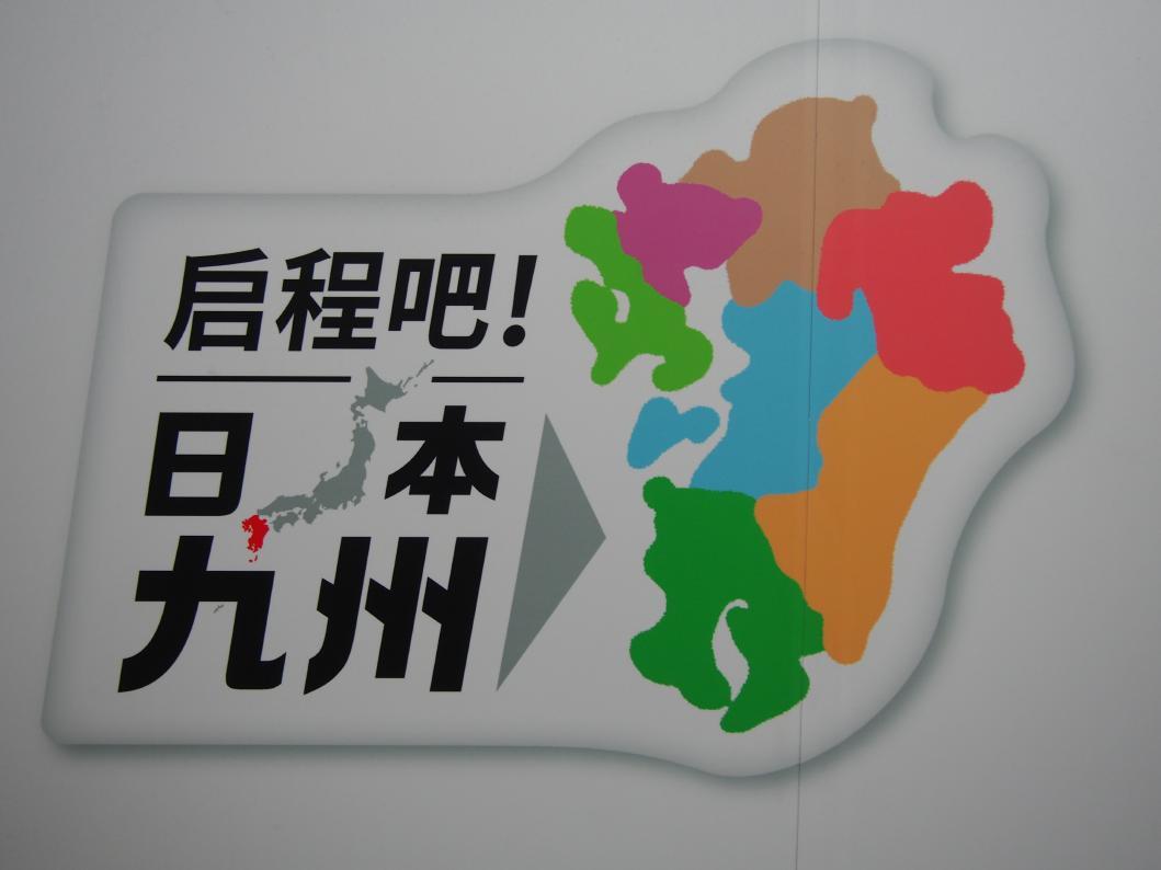 2015年、日本政府観光局は九州の訪日旅行プロモーションを強化しています_b0235153_13572513.jpg