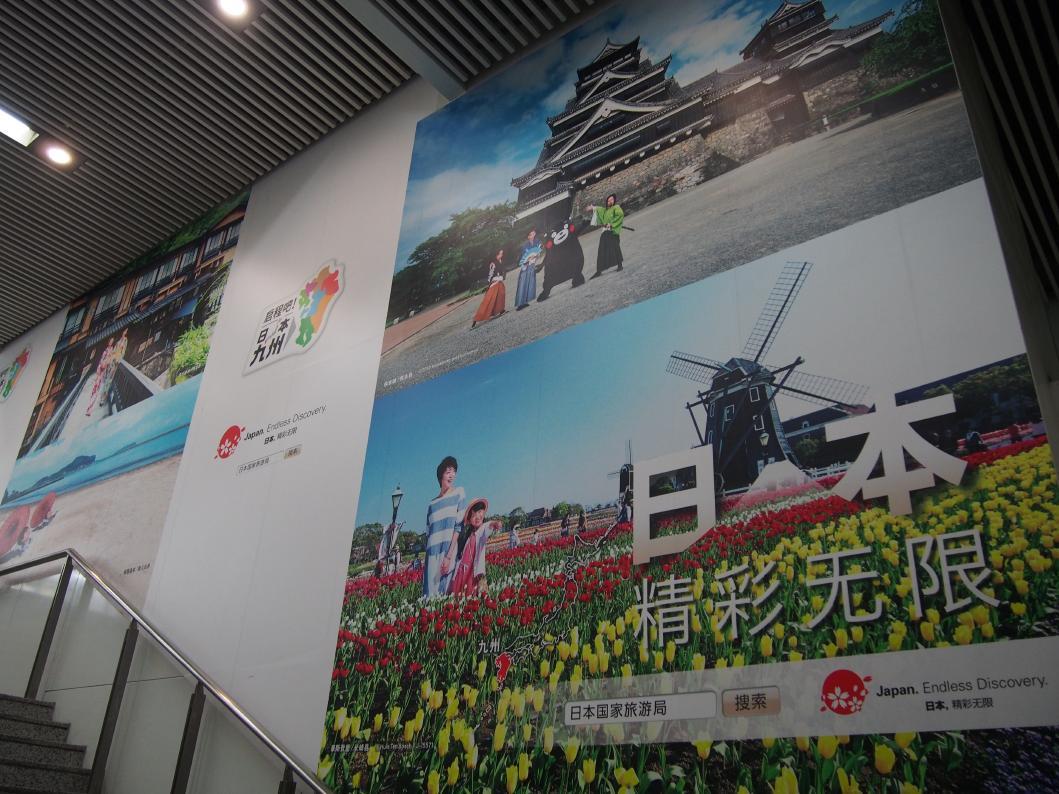 2015年、日本政府観光局は九州の訪日旅行プロモーションを強化しています_b0235153_1357535.jpg