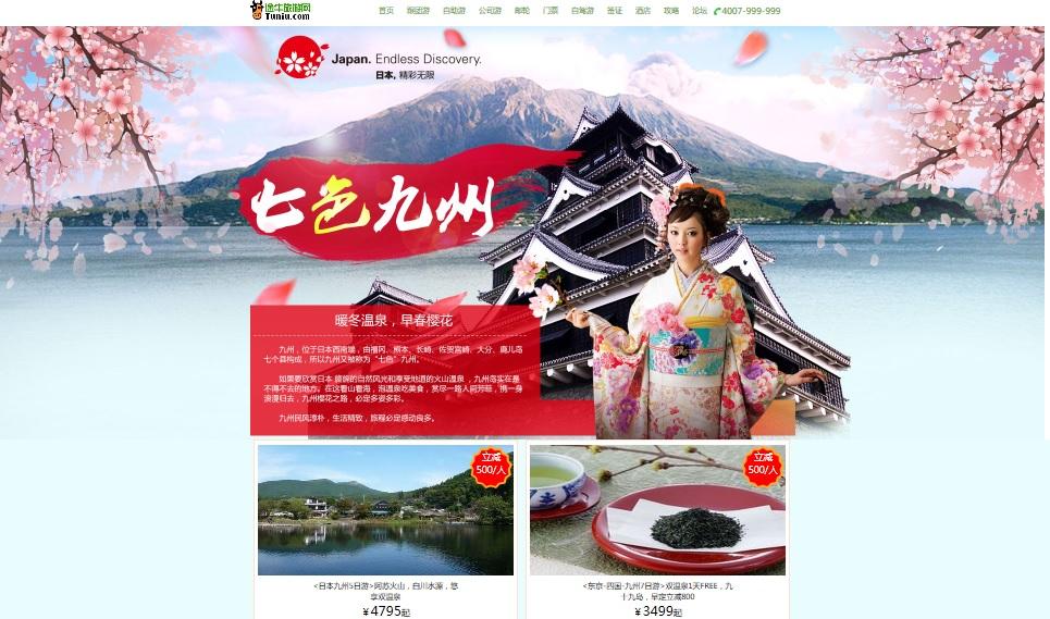 2015年、日本政府観光局は九州の訪日旅行プロモーションを強化しています_b0235153_142673.jpg