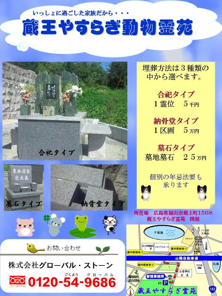 ペットの火葬・ペットのお墓_c0160758_15242795.jpg