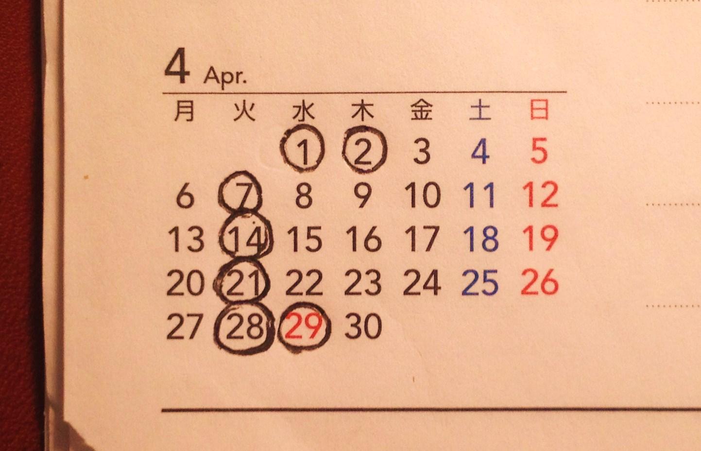 4月のお休み_a0174660_1714523.jpg