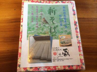 蕎麦 ⭐️ 昭和村 壱乃蔵_c0151965_1542503.jpg