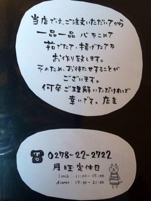 蕎麦 ⭐️ 昭和村 壱乃蔵_c0151965_15425111.jpg