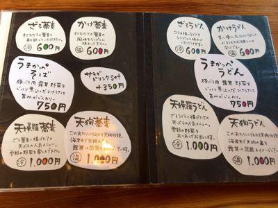 蕎麦 ⭐️ 昭和村 壱乃蔵_c0151965_15425231.jpg