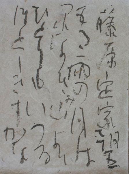 藤原定家朝臣_c0169176_7285434.jpg
