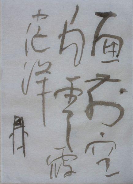 朝歌4月4日_c0169176_734137.jpg