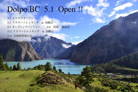 Dolpo.BC  Open ! !  2015.5.1_e0111396_202508.jpg