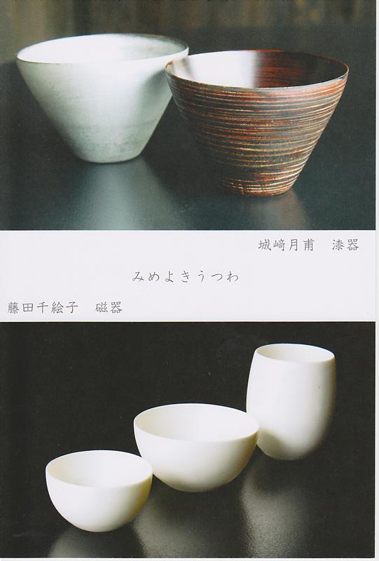 みめよきうつわ 漆器と陶磁器 二人展_a0260022_1414472.jpg